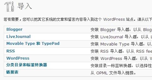 WordPress独立博客完整搬家教程