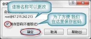 使用 WinSCP 管理 Linux VPS/服务器上的文件 图文教程