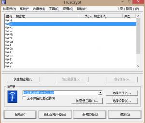 TrueCrypt7.1汉化版 最给力加密工具(附教程)