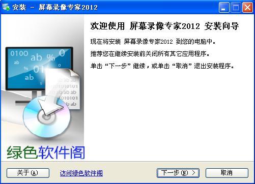 屏幕录像专家2012 Build0628 免注册版