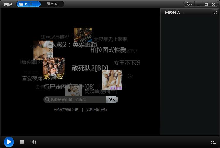 快播V5.8.130去广告优化版(防和谐)